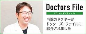 当院のドクターが紹介されました