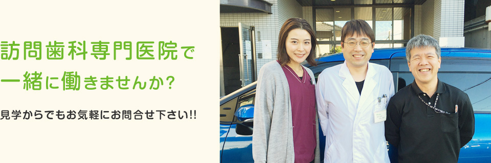 訪問歯科専門医院で一緒に働きませんか?