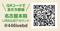 名古屋本院LINE公式アカウント:@446ivebd